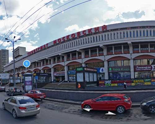 г. Москва, м. Комсомольская, Комсомольская площадь, д. 6, 2 этаж, пав. 8 (универмаг